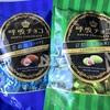 呼吸チョコ★大阪土産の定番!息づくほど新鮮なクリ―ミィチョコ★