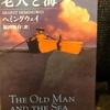 『老人と海』ヘミングウェイ