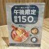 台湾のどこにでもある日本食屋『定食8』!!