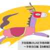 子宮筋腫のUAE手術体験ブログ!~手術当日編【治療後】