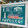 コンビニのミニストップで南アルプスの天然水550㎖を買うとおまけで2ℓがもらえるキャンペーン開催中。クーポンも利用して更にお得に!