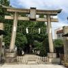 奥の細道ともゆかりがある南千住の神社、素盞雄(スサノオ)神社