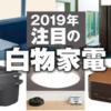 2019年家電は「個電」が人気 調理器具はダイニングへ