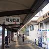 明智駅から東栄駅まで