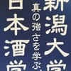 『日本酒学』第6回 ー新潟大学ー