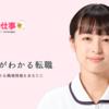 『看護のお仕事』イメージキャラクターに女優の清野菜名さんが就任。CMも放映中!