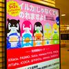 四国で唯一!香川県はSuicaがJR・私鉄(ことでん)・バスで使える!(2019年7月現在)