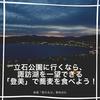 【登美】立石公園のすぐ近く!諏訪湖を一望できる蕎麦屋さん【君の名は 聖地 レポ】