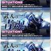 ガンブレモバイル奮戦記91ー「武人の青魂」シチュエーションバトル2も完了!