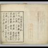 『みんなで翻刻』で古文書解読を勉強中!