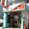 【オススメ5店】栄(ミナミ)/矢場町/大須/上前津(愛知)にある中華料理が人気のお店