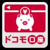 【docomo】セキュリティ面が安全な使い捨てカードが発行できる「ドコモ口座 visa プリペイドアプリ」