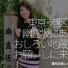 185食目「東京・港区の幽霊坂にあるおしろい地蔵にお願いしに来た。」-東京出張レポート-