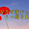 斉藤一人さん 自分を可愛がってうつ病を克服