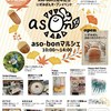 aso-bon1周年&いずみぱんオープン記念イベント