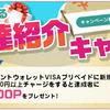 モッピーで夏の友達紹介キャンペーン開催中!新規入会者限定で最大1300円分もらえる!