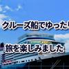 初めてのクルーズ船の旅 どのカテゴリーの船を選ぶかが船旅を快適にします。ダイアモンドプリンセス号でクルーズを楽しみました。