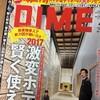 雑誌「DIME」にて、取締役 塩川とReluxを取り上げていただきました♫