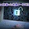 """ペイパルからの""""Verify your information""""は詐欺メール!内容と日本語訳は?"""