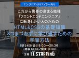 8/24開催:これから需要の高まる職種「フロントエンドエンジニア」に転身したい人のための HTML&CSSの基礎知識&つまづかずに学び通すための学習方法