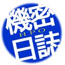 HPO機密日誌