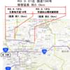愛媛県 国道196号の一部の管理者と路線名を変更