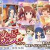 「幸せいっぱい☆ハッピークリスマスガシャ」開催!月末限定も2周目に突入