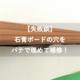 【失敗談】石膏ボードの穴埋め補修方法【小さな穴ならこれで解決】
