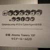 【勉強会レポ】: Gotanda.unity #13