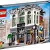 レゴ クリエーター 10251 ブリックバンクは2016年2月発売予定(LEGO Creator Brick Bank)