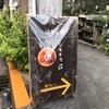 またもカレー!下北沢の人気店、旧ヤム邸シモキタ荘へ。