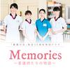 【木下愛華】看護の日制定30周年特別ドラマ「Memories〜看護師たちの物語〜」