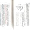 膝陽関穴 考(4)完結 沢田流「鍼灸治療基礎学」から