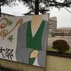 富山県立大学・県大祭へ