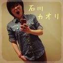 石川カオリのブログ