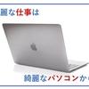 MacBookの画面が手の脂で汚れる?そんな時はねぇ…