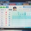 205.マイライフ 鳥羽智選手(野手) (パワプロ2018)