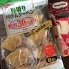 糖質オフのバームクーヘンと糖質18gの超美味ハーゲンダッツ☆