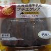 ヤマザキ 北海道産牛乳のプチエクレア 6個入