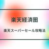 【楽天経済圏】楽天スーパーセールを攻略しよう!