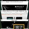 iOS13の「タブ自動閉じ機能」が重宝しそう!〜私のようなものぐさにはぴったりも…使い分けが必要かも〜