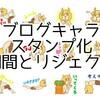 ゆるい系男子ブログキャラクター「ゆるパカ」をスタンプに!LINEスタンプ化するまでの期間とリジェクト2回の理由と対策を公開!