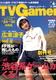 【1997年】【4月4日号】週刊テレビゲーマー 1997.4/4 創刊号