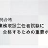 【独学で1発合格】貸金業務取扱主任者試験に合格するための重要ポイント