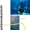 野中邦子も大好きな水族館🎶福岡のマリンワールド