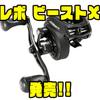 【AbuGarcia】REVO XシリーズのBEASTサイズ「レボ ビーストX」発売!