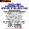 島村楽器新三郷店・新クラシックギターサークルのご案内