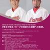 今年も新井貴浩選手と菊池涼介選手のディナーショーが開催されます
