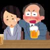 業者と飲み会