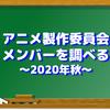 アニメ製作委員会メンバーを調べる〜2020年秋〜